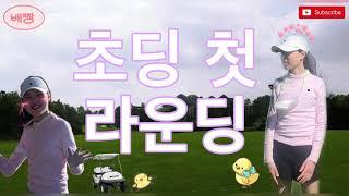 [배짱 골프 일기]초딩 인생 첫 머리올리기(*≧∀≦*)…