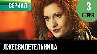 ▶️ Лжесвидетельница - 3 серия - Мелодрама | Русские мелодрамы