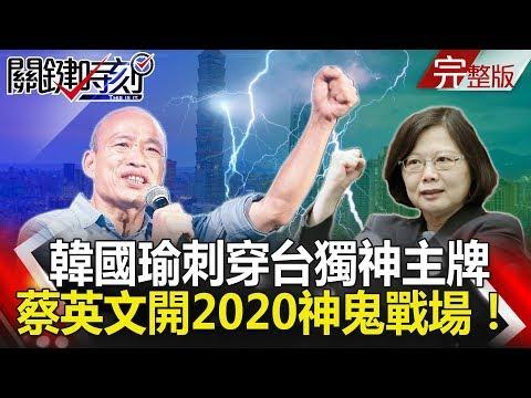 關鍵時刻 20190214節目播出版(有字幕)