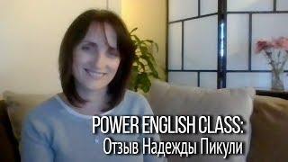 ▶️   Power English Class - мое самое удачное финансовое вложение.  Мне удалось изменить свою жизнь!