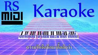 ตื๊ด : กระแต อาร์ สยาม [ Karaoke คาราโอเกะ ]