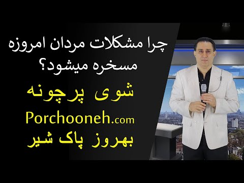 Porchooneh Omid Iran 40 Min Clips-1-Oghab-5-17-2018 from YouTube · Duration:  36 minutes 31 seconds