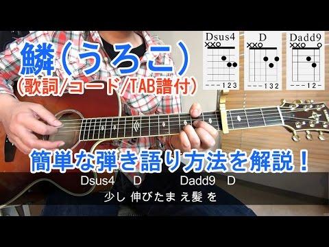 ギター初心者でも【鱗(うろこ)/秦基博】を簡単に弾き語り ...