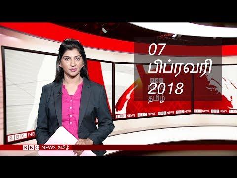 BBC Tamil TV News Bulletin 07-02-18...