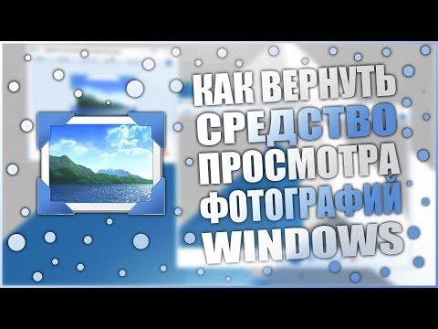 Как вернуть средство просмотра фотографий Windows