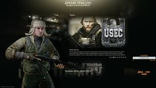 Dozkoz и Escape from Tarkov. 6 стрим (+ PLAYERUNKNOWN'S BATTLEGROUNDS).