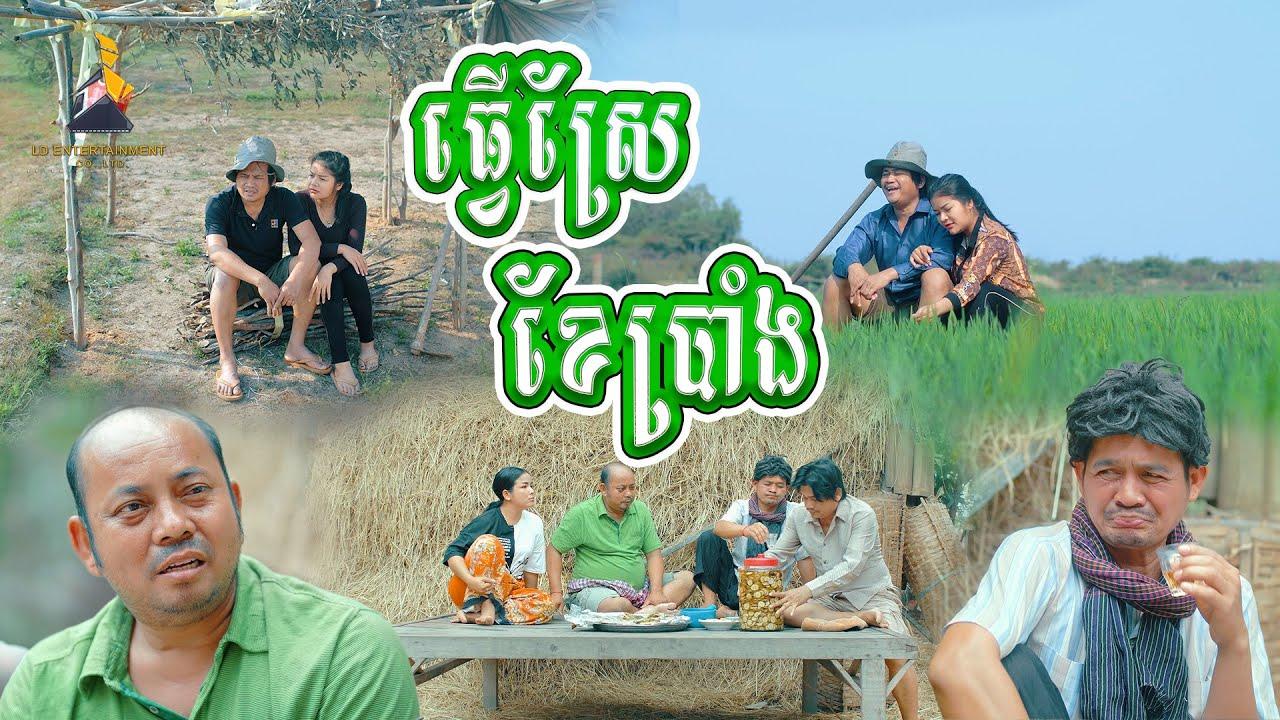 ធ្វើស្រែខែប្រាំង?, [lllddd8801] Top 10 Khmer comedy movie 2021