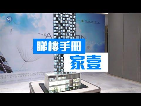 家壹主打1房 吸市區上車客 長沙灣 新盤 【睇樓手冊】 - YouTube