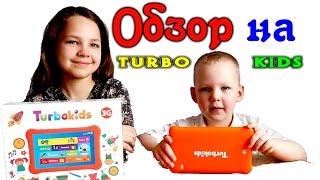 детский планшет TurboKids  обзор  Турбокидс  от Насти и Вовы