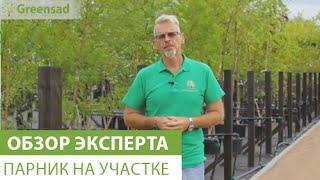 Парник на участке(В этом видео наш эксперт расскажет о парнике на участке. Купить парники можно здесь http://greensad. ua/category/parniki/..., 2015-12-30T08:13:12.000Z)