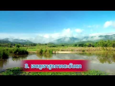 ลักษณะภูมิประเทศของประเทศไทย