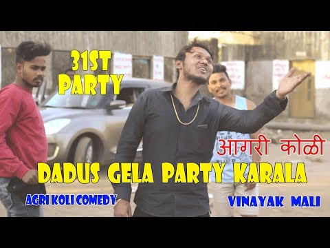 Dadus gela party karala 31st chi || Vinayak Mali || Agri Koli Comedy