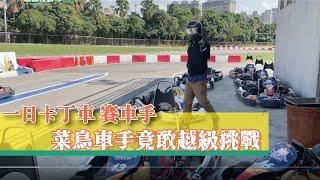 柏青哥Vlog:「大魯閣卡丁車」菜鳥賽車手柏青哥 VS 小羅哥【初戰】