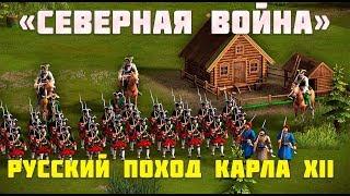 """Сериал: """"Северная война"""" #4 Русский поход Карла XII. Казаки 3"""