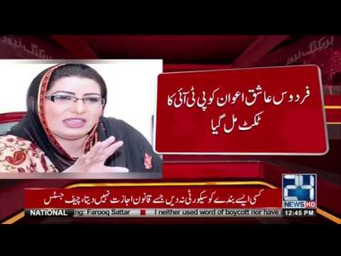 Firdous Ashiq Awan Gets PTI Ticket | 24 News HD