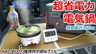 鍋にもホットプレートにもなる!超省電力で鍋の交換が可能な2500円の車中泊最強電気鍋を自腹レビュー
