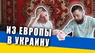 Почему мы уехали в Украину из Европы?