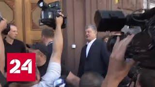 Тринадцать уголовных дел Порошенко: экс-президента могут допросить на полиграфе - Россия 24