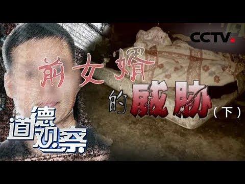 《道德观察(日播版)》前女婿的威胁(下)20190129 | CCTV社会与法