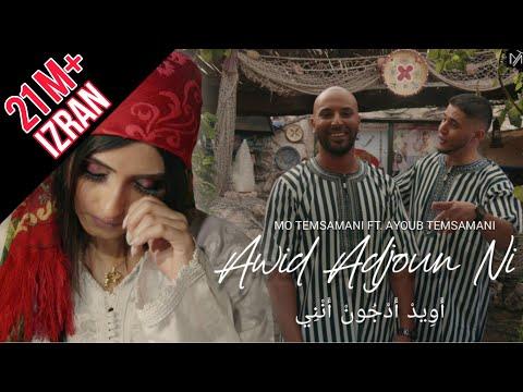 MO TEMSAMANI - AWID ADJOUN NI IZRAN FT. AYOUB TEMSAMANI (PROD. Fattah Amraoui)[Music Video]