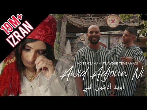 "MO TEMSAMANI - AWID ADJOUN NI ""IZRAN"" FT. AYOUB TEMSAMANI (PROD. Fattah Amraoui)[Music Video]"