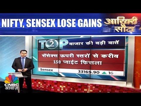 Aakhri Sauda | Nifty, Sensex Lose Gains | 21st Mar | CNBC Awaaz