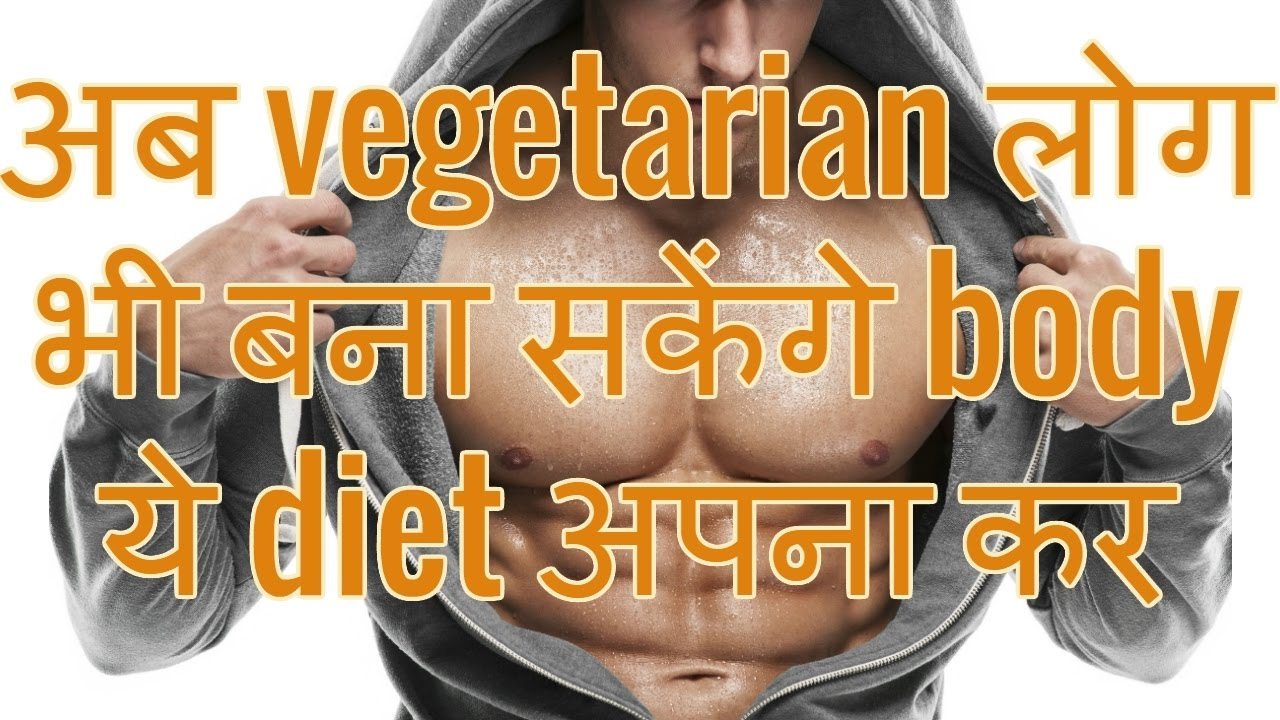 Vegetarian bodybuilding diet plan full day of eating to gain muscles hindi also rh youtube