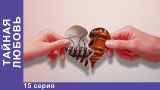 Премьера мелодрамы 2019! Тайная любовь. 15 серия. Сериал. StarMedia