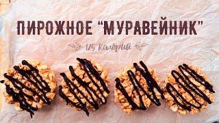 """Пирожные """"Муравейник"""" из хлебцев Dr. Korner (125ккал) / Быстрый пп-рецепт"""