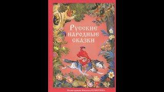 Скрытый смысл Русских сказок - Дмитрий Еньков - 24.08.17 - Глобальная Волна