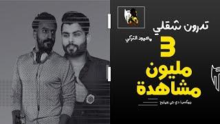 تدرون شقلي - محمود التركي (ريمكس) | دي جي بومتيح