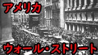 【ウォール街】米国NY 資本主義の聖地巡礼をしてきました 9/11-103