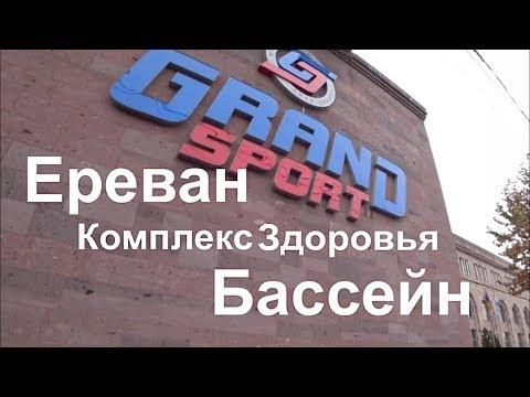 Ереван.Комплекс здоровья Гранд Спорт, мини обзор