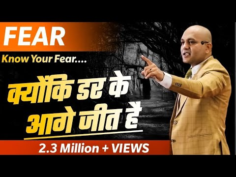 Fear | Know Your Fear~~
