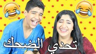 تحدي الضحك | واللي يضحك يغرق بالماي !! TRY NOT TO LAUGH CHALLENGE