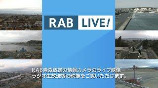 無料テレビでRAB青森放送 のライブ映像を視聴する