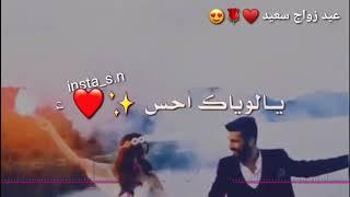 ستوري عيد زواج Youtube