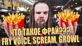 ЧТО ТАКОЕ ФРАЙ / FRY VOICE, GROWL, SCREAM ???