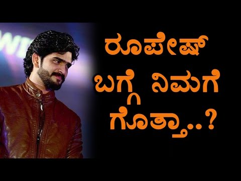 Interesting story behind Rupesh shetty   Rupesh shetty   Kannada Latest News   Kannada TV