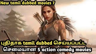 5 best action comedy movies in tamil | New tamil dubbed collection part 7 | tubelight mind |