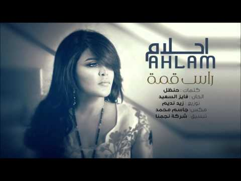 Ahlam أحلام - راس قمة