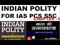 INDIAN POLITY BY LAXMIKANT || CH.1| HISTORICAL BACKGROUND OF INDIAN CONSTITUTION -IAS PCS SSC SI