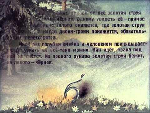 Аудиосказка - Малахитовая шкатулка (П.П. Бажов)