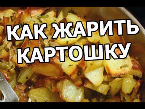 Как правильно жарить картошку. Жареная картошка. Пожарить вкусно сможет каждый!
