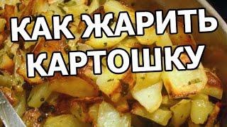 как приготовить жареную картошку видео