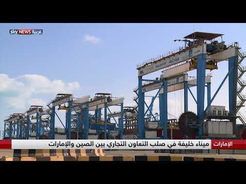 ميناء خليفة.. دور محوري بالتعاون الصيني الإماراتي  - نشر قبل 9 دقيقة
