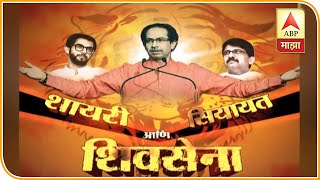 Maharashtra Politics | शायरी, सियासत आणि शिवसेना | स्पेशल रिपोर्ट | ABP Majha