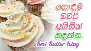 හදම බටර අයසන හදම. - Best butter icing recipe.