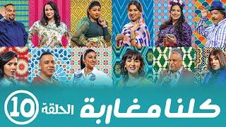 برامج رمضان - كلنا مغاربة  : الحلقة العاشرة