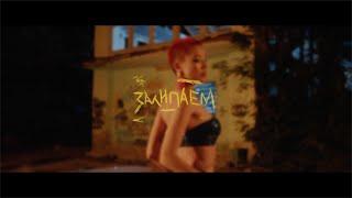 MULANA - Залипаем   Премьера Mood Video